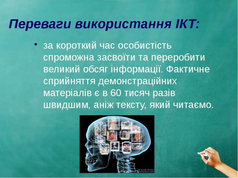 Переваги використання ІКТ: за короткий час особистість спроможна засвоїти та ...