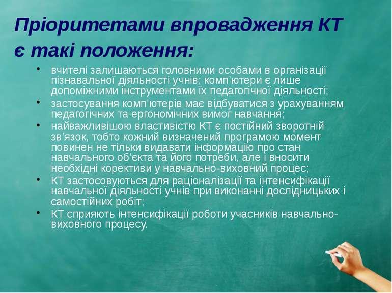 Пріоритетами впровадження КТ є такі положення: вчителі залишаються головними ...