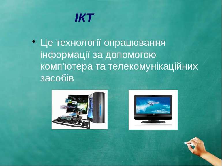 ІКТ Це технології опрацювання інформації за допомогою комп'ютера та телекомун...