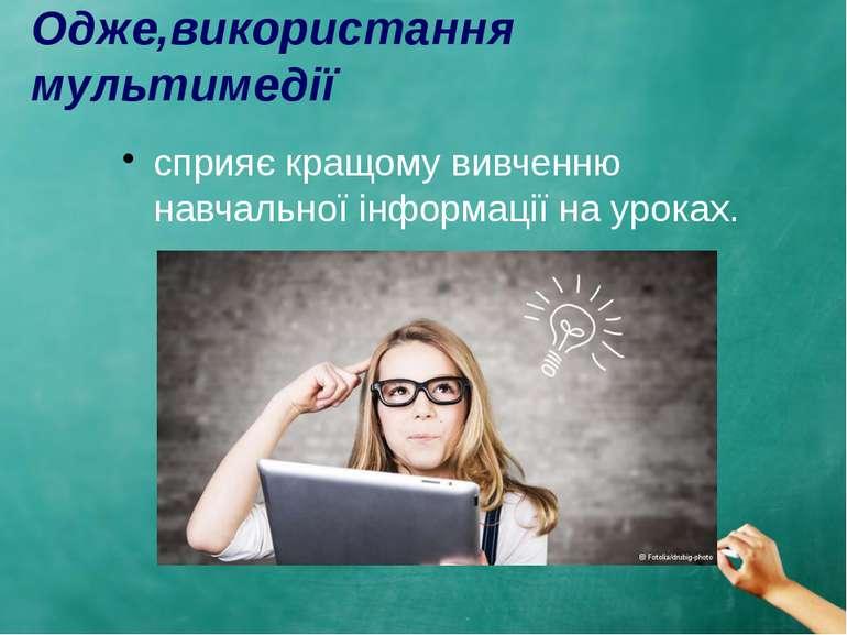 Одже,використання мультимедії сприяє кращому вивченню навчальної інформації н...