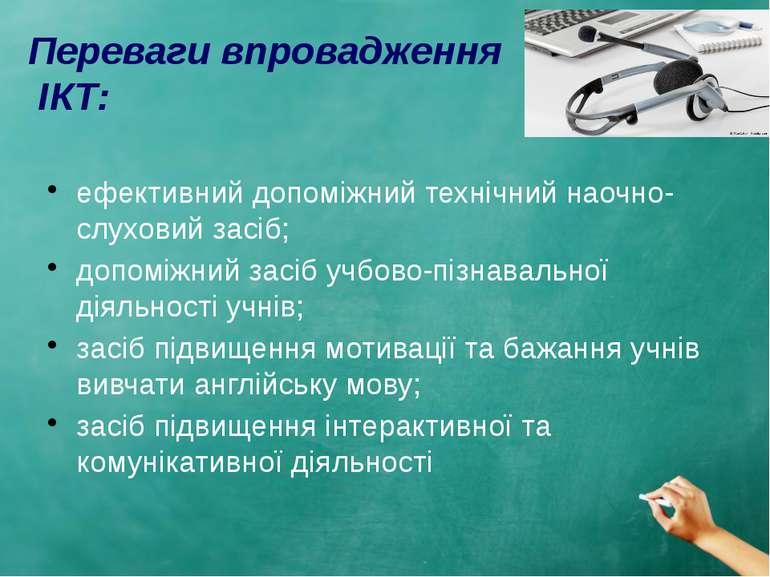 Переваги впровадження ІКТ: ефективний допоміжний технічний наочно-слуховий за...