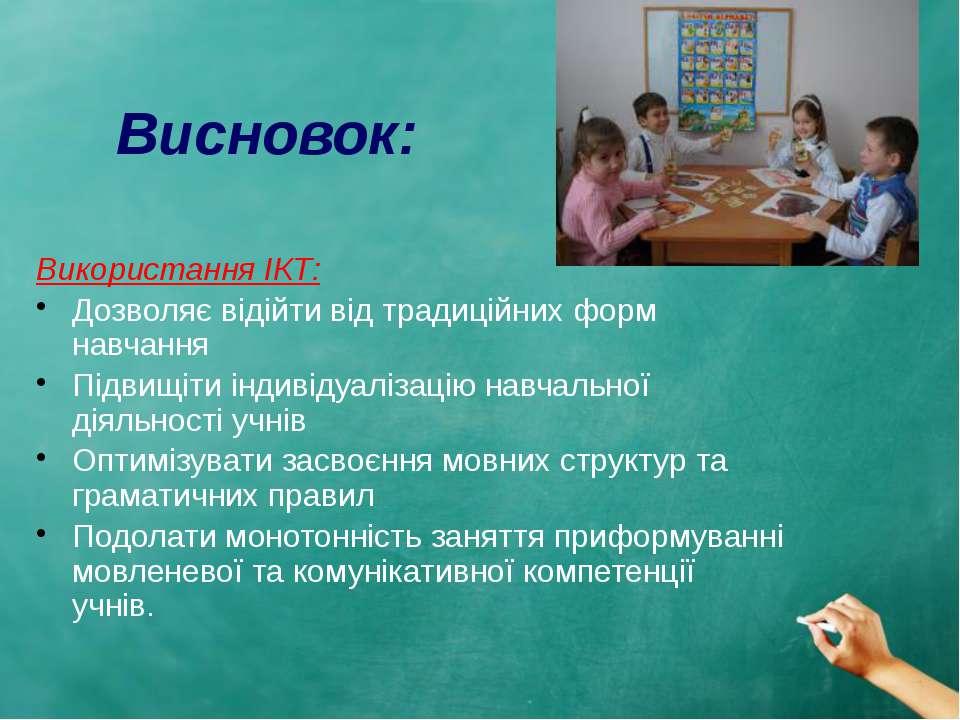Висновок: Використання ІКТ: Дозволяє відійти від традиційних форм навчання Пі...
