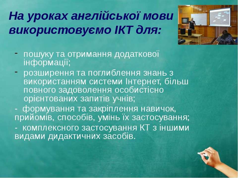 На уроках англійської мови використовуємо ІКТ для: пошуку та отримання додатк...