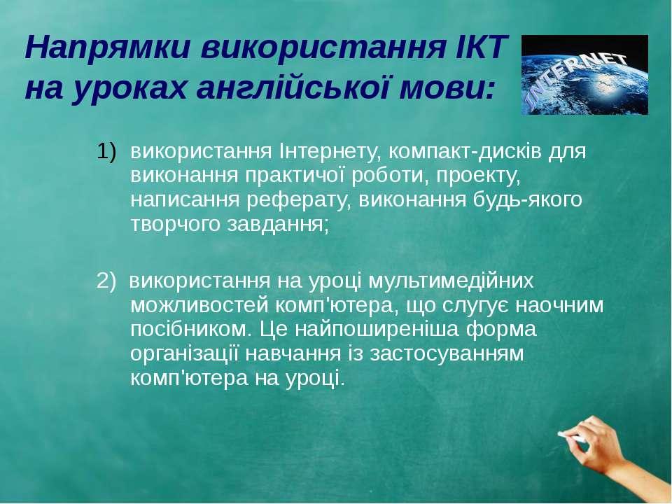 Напрямки використання ІКТ на уроках англійської мови: використання Інтернету,...