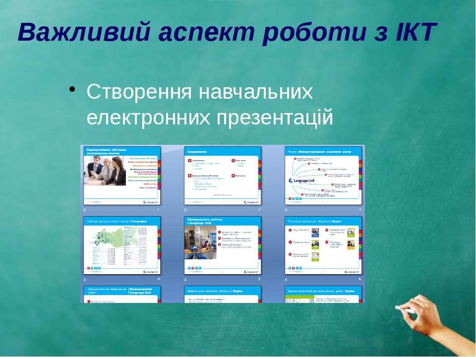 Важливий аспект роботи з ІКТ Створення навчальних електронних презентацій