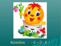 Колобок - 0 – 0 - 0 -