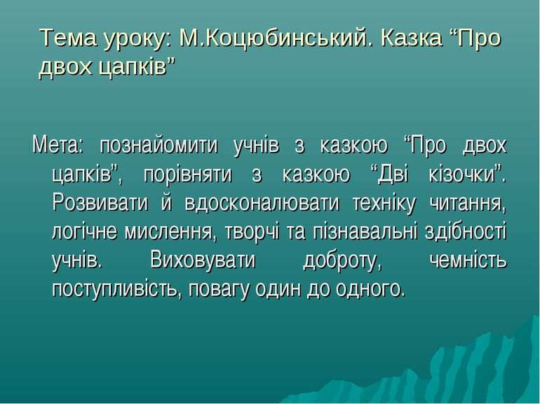 """Тема уроку: М.Коцюбинський. Казка """"Про двох цапків"""" Мета: познайомити учнів з..."""