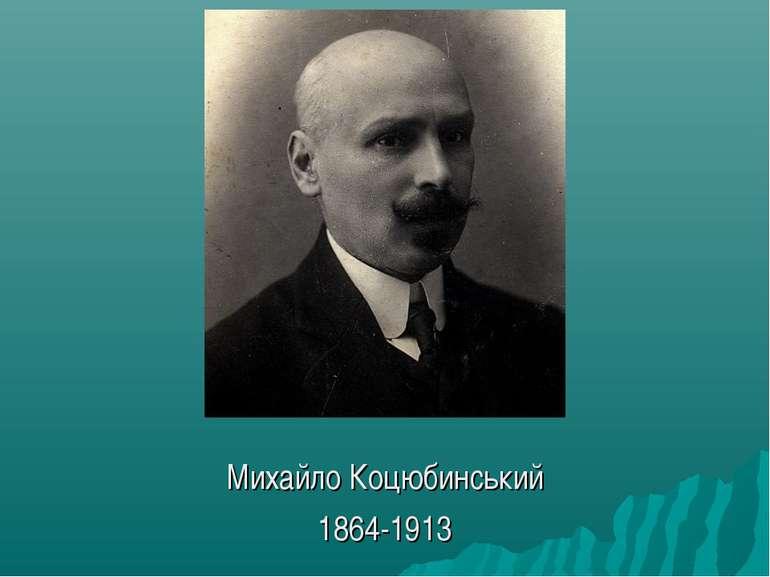 Михайло Коцюбинський 1864-1913