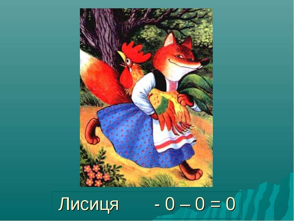 Лисиця - 0 – 0 = 0
