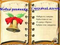 Мовна розминка Слухняний язичок Наварили смакоти Будем їсти я і ти А сороки і...