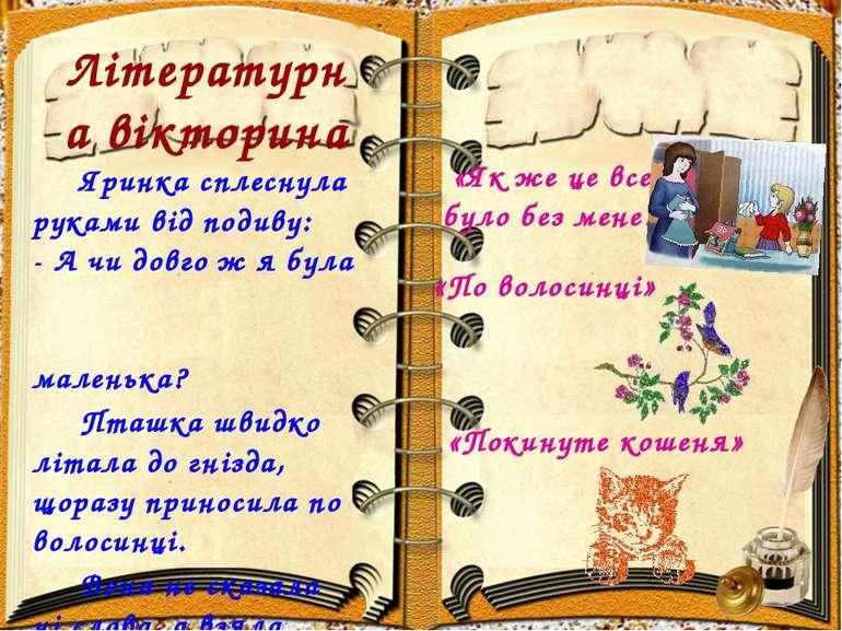 Літературна вікторина ☻ Яринка сплеснула руками від подиву: - А чи довго ж я ...