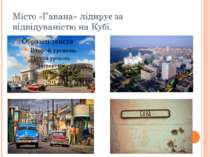 Місто «Гавана» лідирує за відвідуваністю на Кубі.