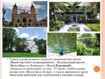 Гавана відома великою кількістю різноманітних музеїв: «Музей боротьби з непис...