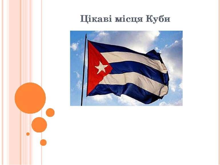 Цікаві місця Куби