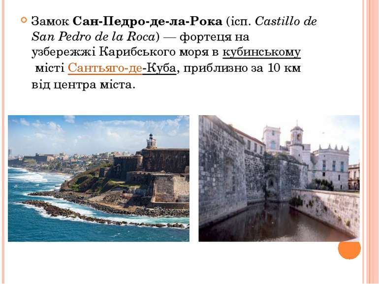 ЗамокСан-Педро-де-ла-Рока(ісп.Castillo de San Pedro de la Roca)—фортеця...