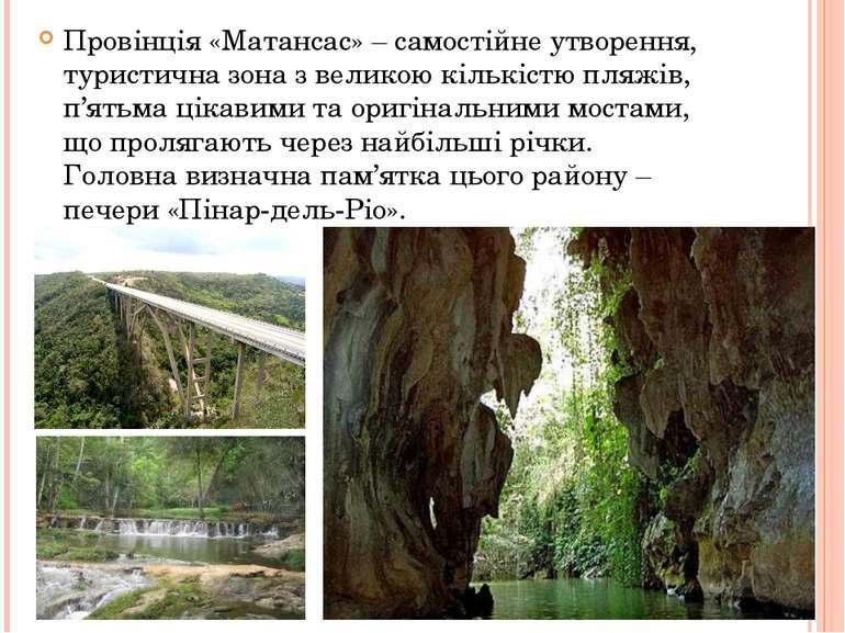 Провінція «Матансас» – самостійне утворення, туристична зона з великою кількі...