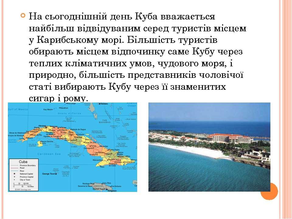 На сьогоднішній день Куба вважається найбільш відвідуваним серед туристів міс...