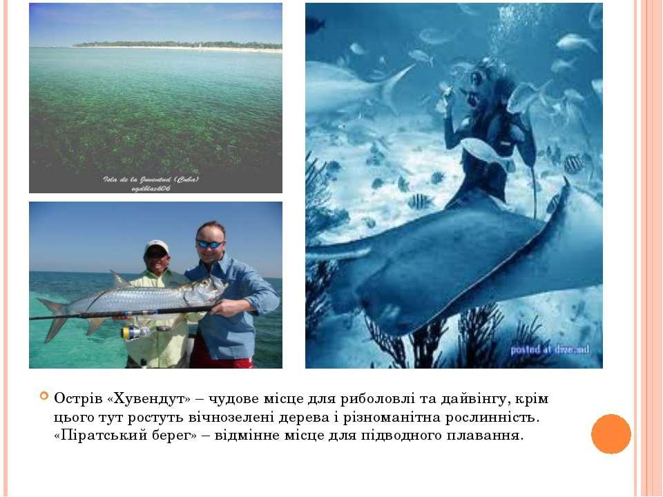 Острів «Хувендут» – чудове місце для риболовлі та дайвінгу, крім цього тут ро...