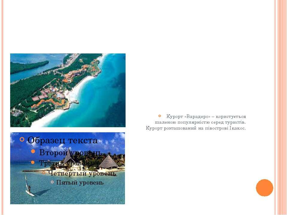 Курорт «Варадеро» – користується шаленою популярністю серед туристів. Курорт ...