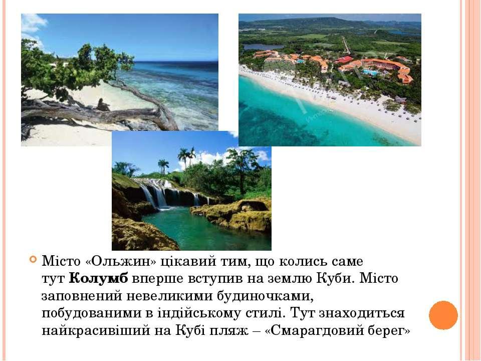 Місто «Ольжин» цікавий тим, що колись саме тутКолумбвперше вступив на землю...