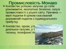 Промисловість Монако Князівство успішно залучає до себе різноманітні, екологі...