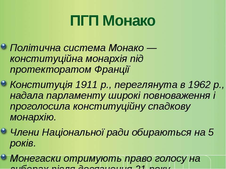 ПГП Монако Політична система Монако— конституційна монархія під протекторато...