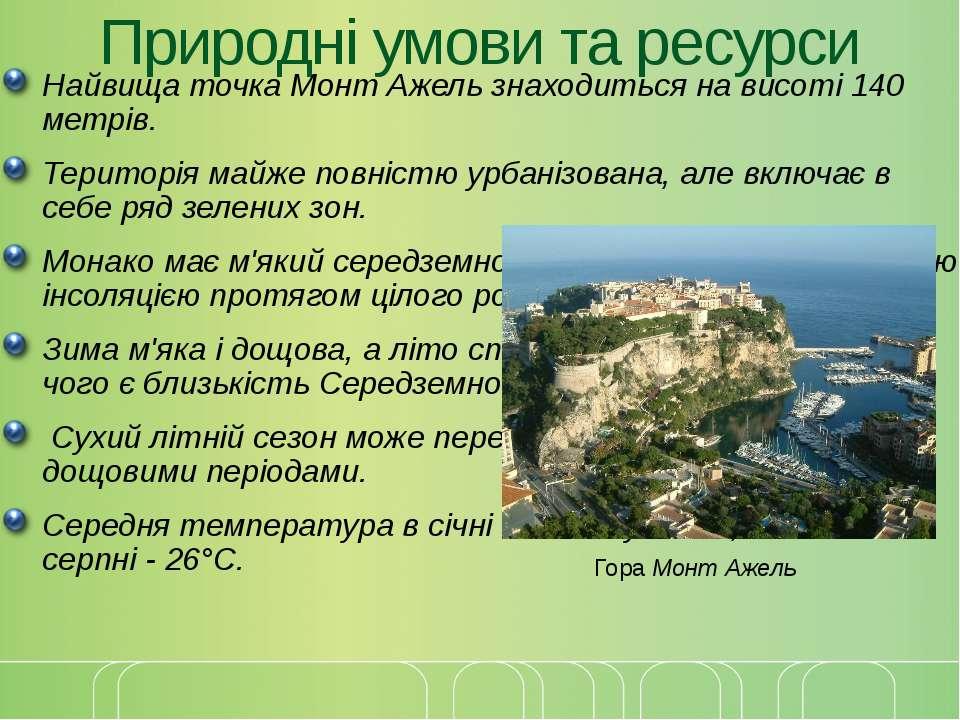 Природні умови та ресурси Найвища точка Монт Ажель знаходиться на висоті 140 ...