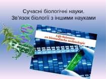 Сучасні біологічні науки. Зв'язок біології з іншими науками