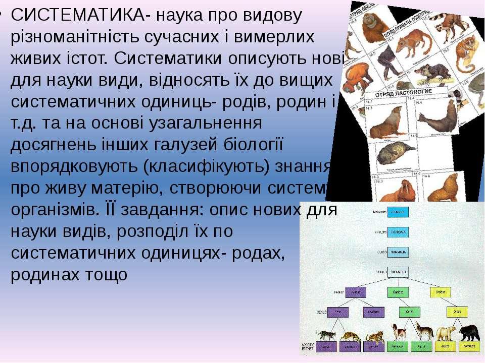 СИСТЕМАТИКА- наука про видову різноманітність сучасних і вимерлих живих істот...
