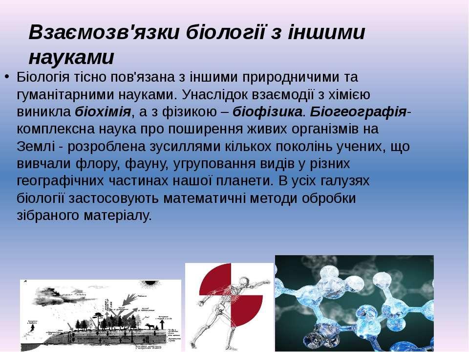 Взаємозв'язки біології з іншими науками Біологія тісно пов'язана з іншими при...