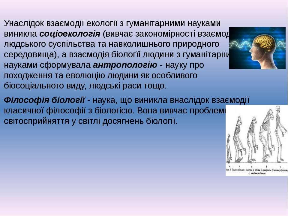 Унаслідок взаємодії екології з гуманітарними науками виникла соціоекологія (в...