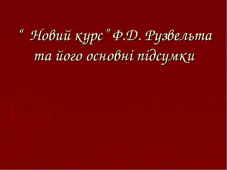 """"""" Новий курс"""" Ф.Д. Рузвельта та його основні підсумки"""