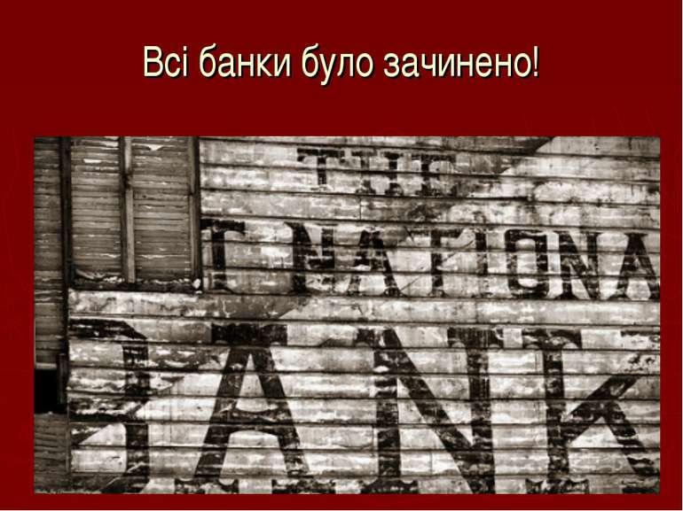 Всі банки було зачинено!