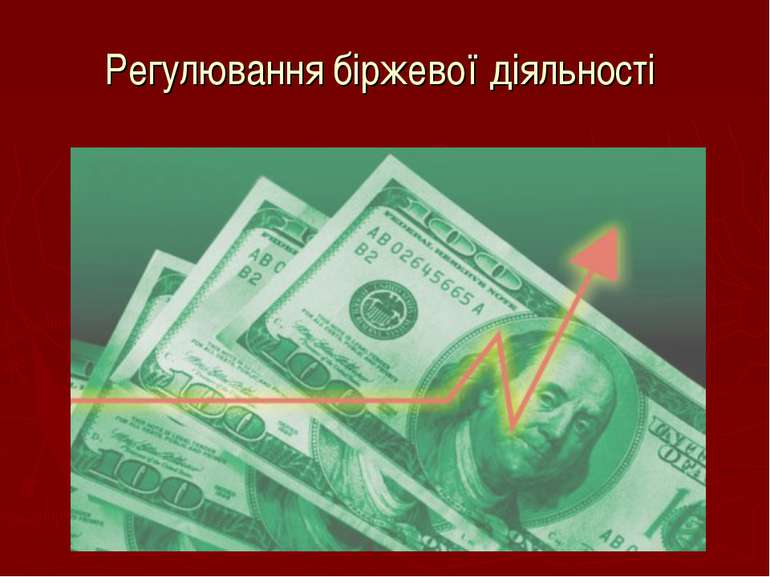 Регулювання біржевої діяльності