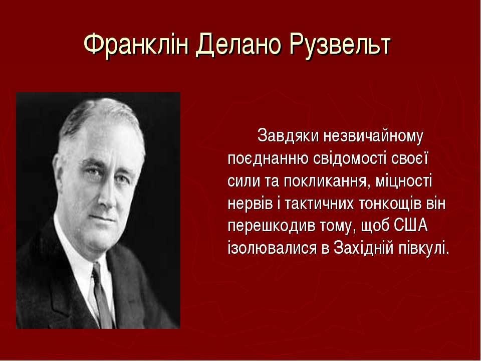 Франклін Делано Рузвельт Завдяки незвичайному поєднанню свідомості своєї сили...