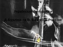 Українські футуристи Д.Бурлюк та В. Баранов-Россіне