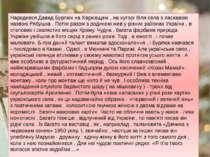 Народився Давид Бурлюк на Харківщині , на хуторі біля села з ласкавою назвою ...