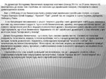 Як драматург Володимир Винниченко працював невтомно (понад 20 п'єс за 23 роки...