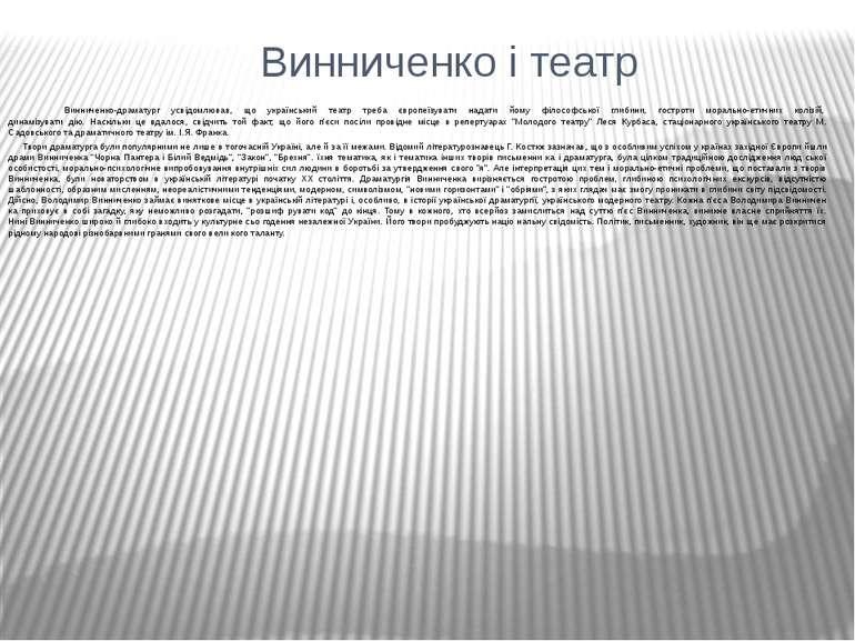 Винниченко і театр Винниченко-драматург усвiдомлював, що украïнський театр тр...