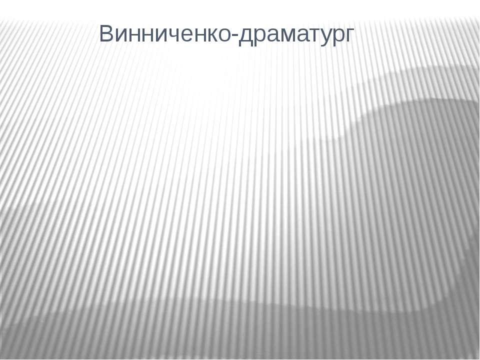 Винниченко-драматург
