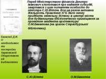 ПередМіністерством фінансів Дмитро Іванович клопотався про надання субсидії,...