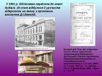 У 1901 р.бібліотека переїхала до нової будівлі. 28 січня відбулося її урочис...