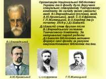 Організацію Національної бібліотеки України та її фонду було доручено спеціал...