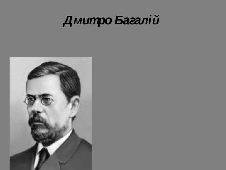 Дмитро Багалій
