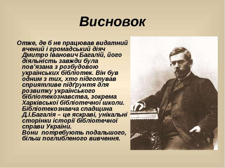 Висновок Отже, де б не працював видатний вчений і громадський діяч Дмитро І...
