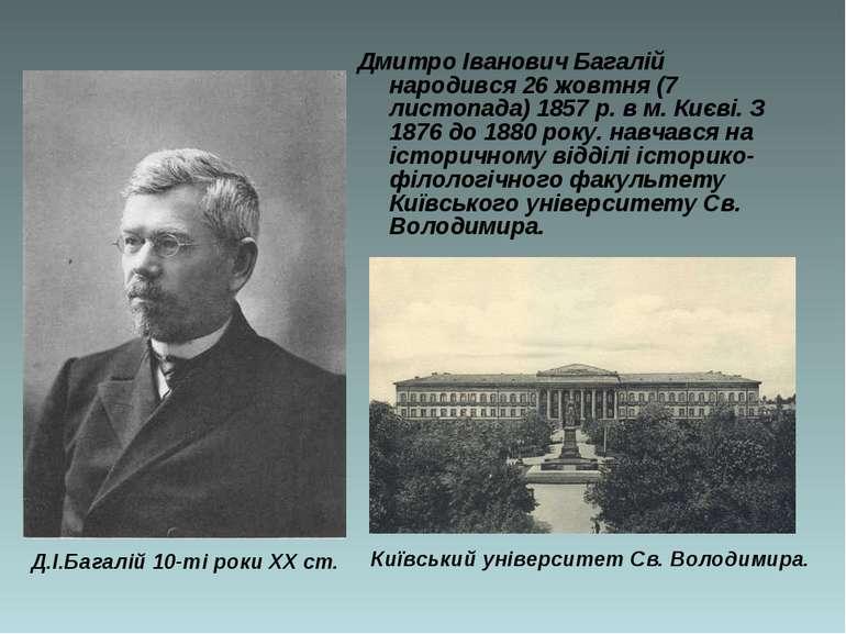 Дмитро Іванович Багалій народився 26 жовтня (7 листопада) 1857 р. в м. Києві....