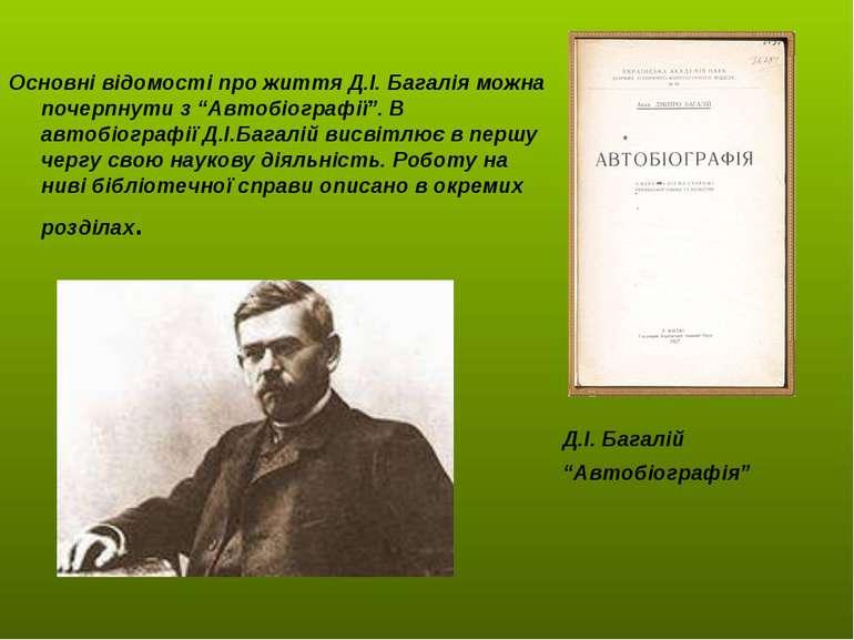 """Основні відомості про життя Д.І. Багалія можна почерпнути з """"Автобіографії"""". ..."""