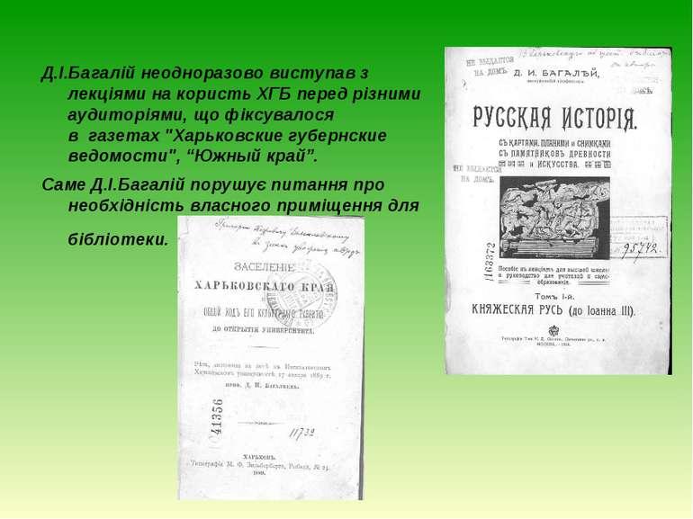 Д.І.Багалій неодноразово виступав з лекціями на користь ХГБ перед різними ауд...