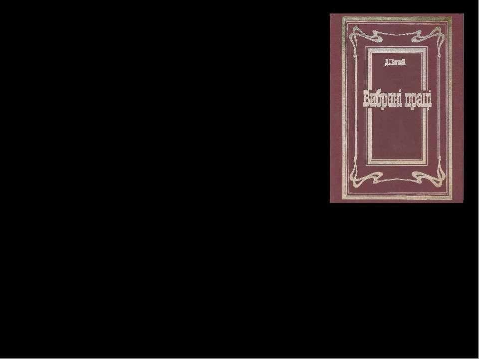 Багалій Д.І. Вибрані праці: У 6 т. Т. 1: Автобіографія. Ювілейні матеріали. Б...