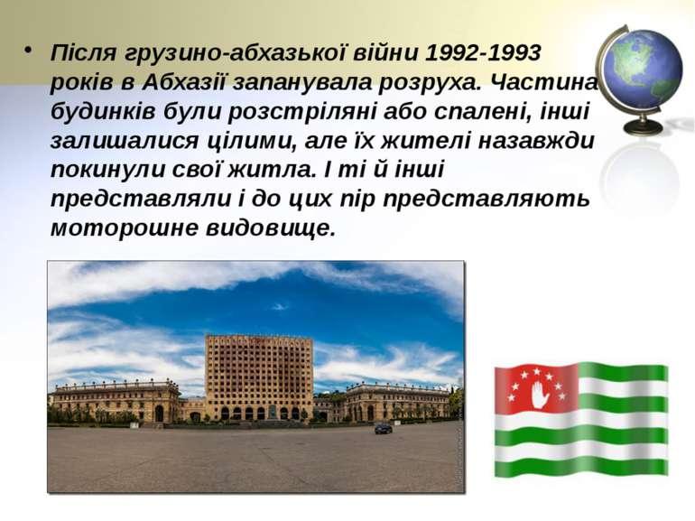 Після грузино-абхазької війни 1992-1993 років в Абхазії запанувала розруха. Ч...